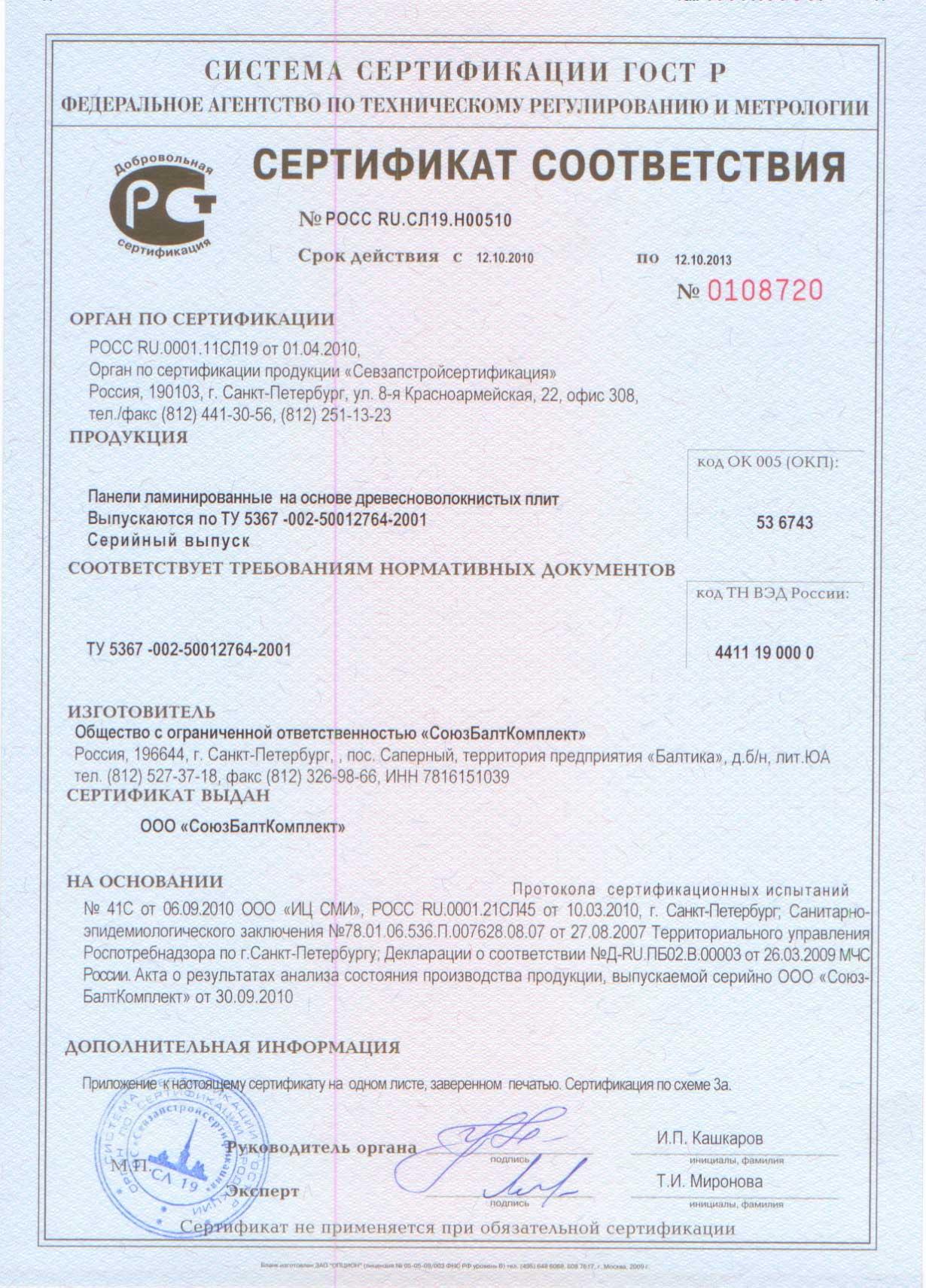 Сертификация цементных печей сертификация типографии по iso