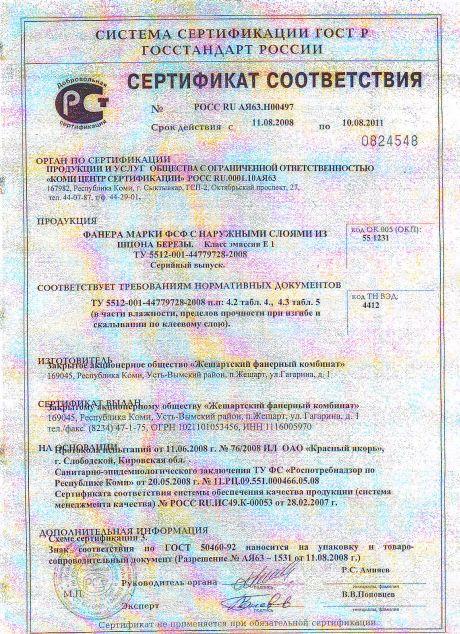 Основные сертификаты по фанере - Брендбук SyPly