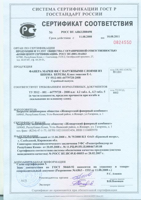 Сертификаты на ФСФ - Торговый дом Сыктывкарского