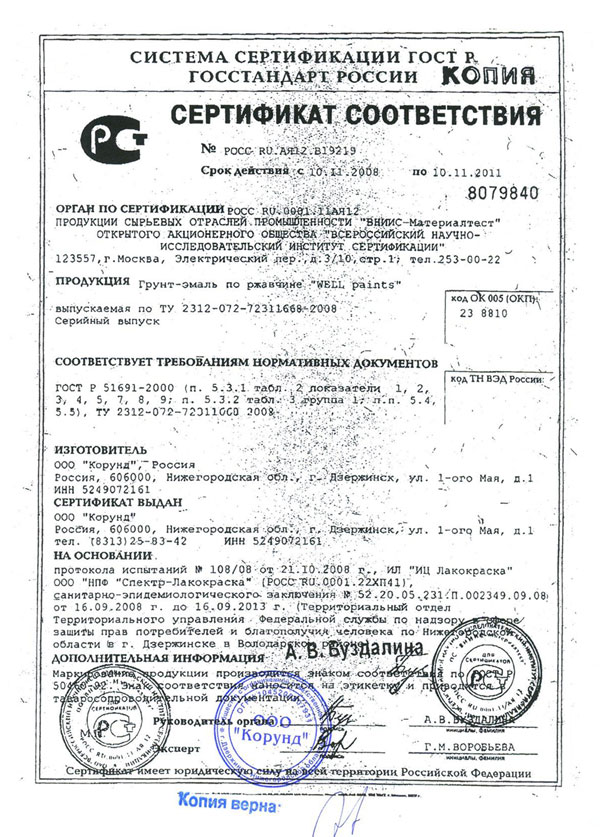Грунтовка Ак-070 Санитарно-Эпидемиологическое Заключение